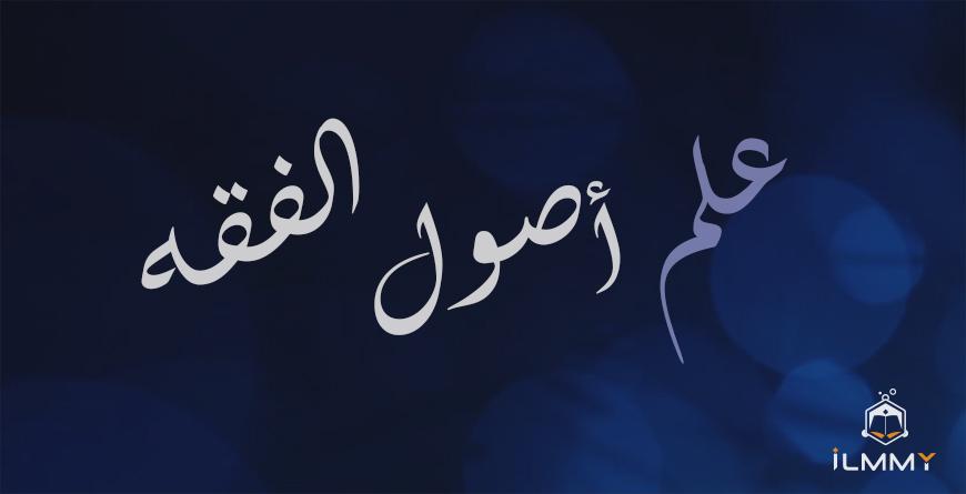 উসুল আল-ফিকহ এবং এর আলোচ্য বিষয়